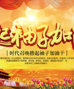 Work hard together! Chinese government posters – China PSD File Free Download