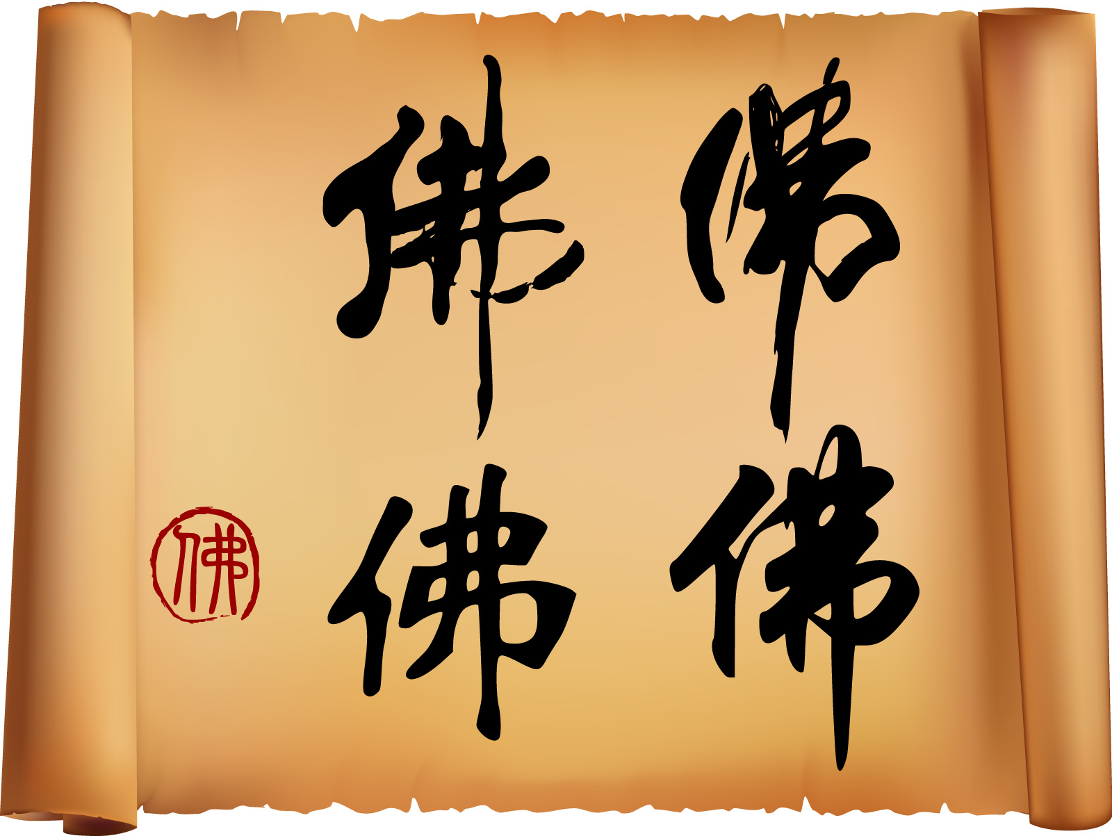 chinesefontdesign.com 2017 03 28 09 21 26 Written in different Chinese characters Buddha ancient kraft paper volume vector   China Illustrations Vectors AI ESP Chinese Buddhism Vectors Chinese Buddhism AI Chinese Buddhism