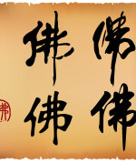 Written in different Chinese characters Buddha ancient kraft paper volume vector – China Illustrations Vectors AI ESP