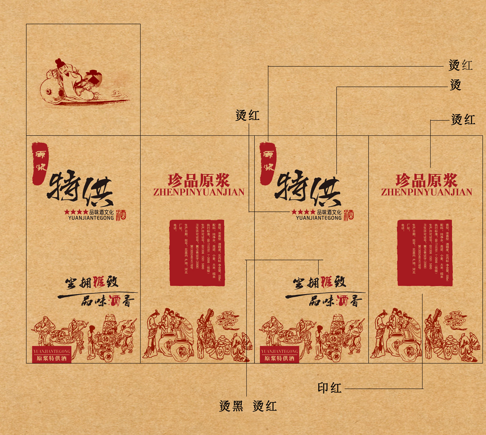 Retro style Chinese white wine packaging design PSD material PSD File Free Download