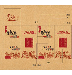Permalink to Retro style Chinese white wine packaging design PSD material PSD File Free Download