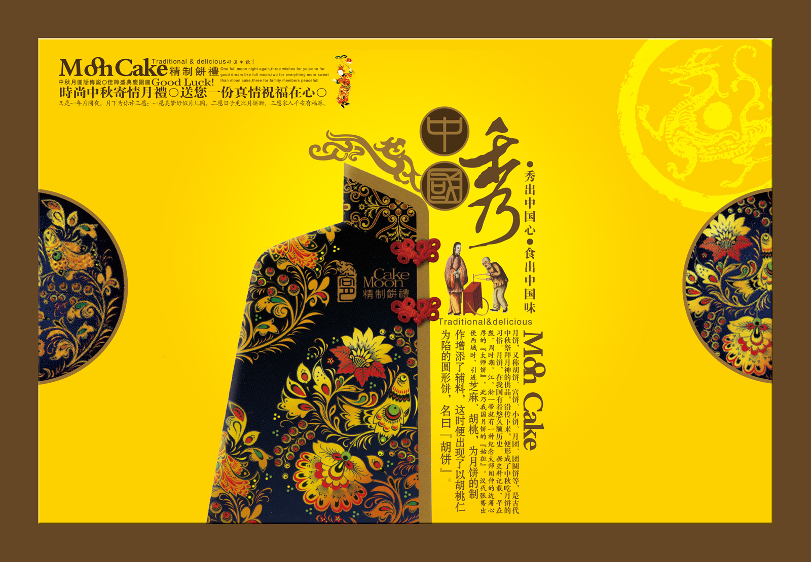 Chinese traditional handmade moon cake sales packaging box design - China PSD File Free Download
