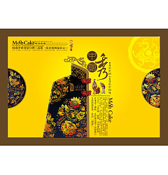 Permalink to Chinese traditional handmade moon cake sales packaging box design – China PSD File Free Download
