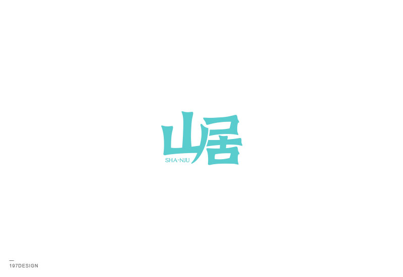 chinesefontdesign.com 2017 03 28 10 04 42 10P 197DESIGN    China Logo design China Logo design
