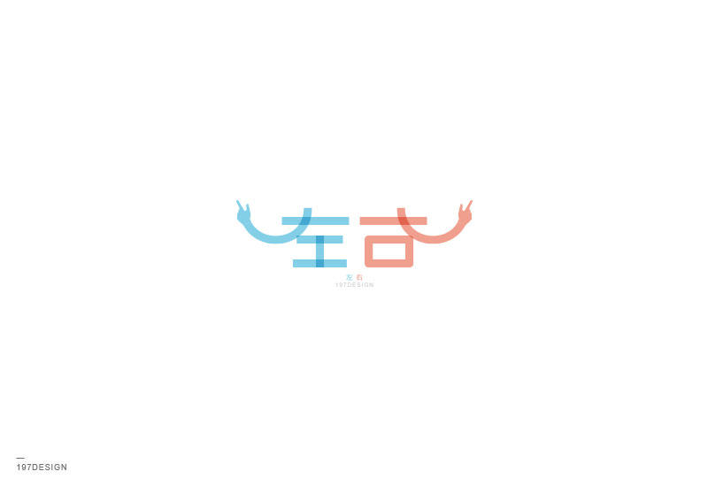 chinesefontdesign.com 2017 03 28 10 04 43 10P 197DESIGN    China Logo design China Logo design