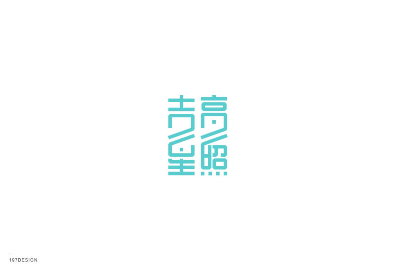 chinesefontdesign.com 2017 03 28 10 04 46 10P 197DESIGN    China Logo design China Logo design