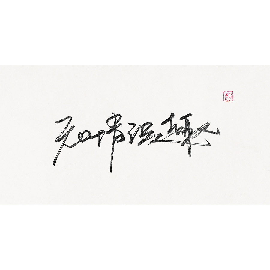 chinesefontdesign.com 2017 03 28 10 06 10 9P Very cool handwritten signature font design China Logo design