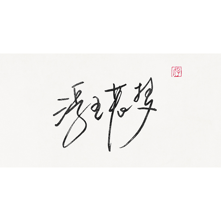 chinesefontdesign.com 2017 03 28 10 06 13 9P Very cool handwritten signature font design China Logo design