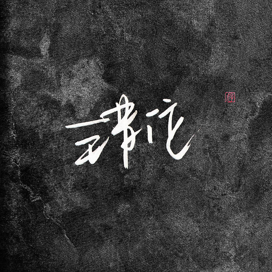 chinesefontdesign.com 2017 03 28 10 06 20 9P Very cool handwritten signature font design China Logo design