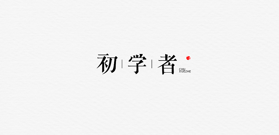 chinesefontdesign.com 2017 03 28 10 07 47 8P Creative Chinese song name font style design China Logo design
