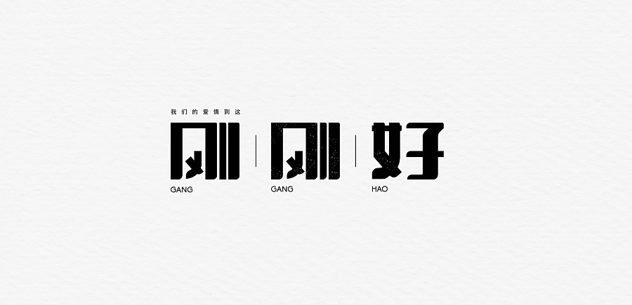 chinesefontdesign.com 2017 03 28 10 07 49 8P Creative Chinese song name font style design China Logo design