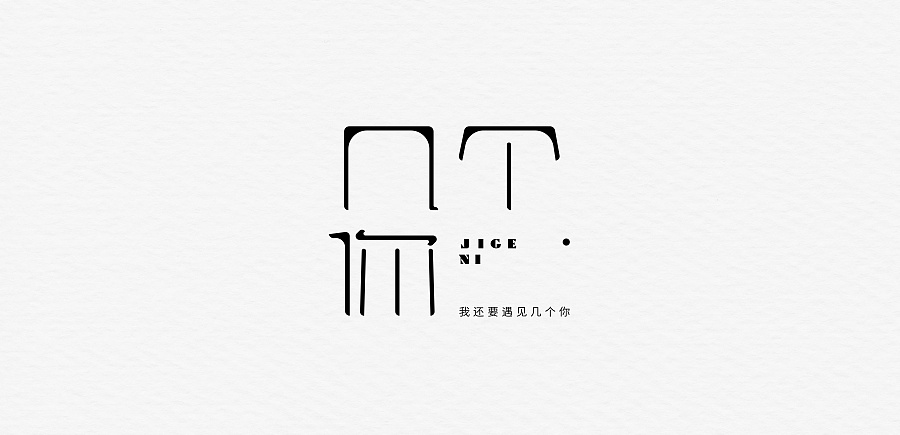 chinesefontdesign.com 2017 03 28 10 07 50 8P Creative Chinese song name font style design China Logo design