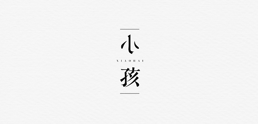 8P Creative Chinese song name font style design
