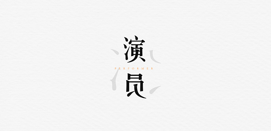 chinesefontdesign.com 2017 03 28 10 07 52 8P Creative Chinese song name font style design China Logo design