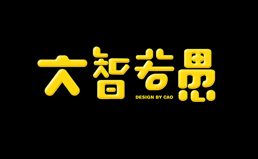 chinesefontdesign.com 2017 03 28 10 08 59 8P Everyday Chinese font practice works China Logo design