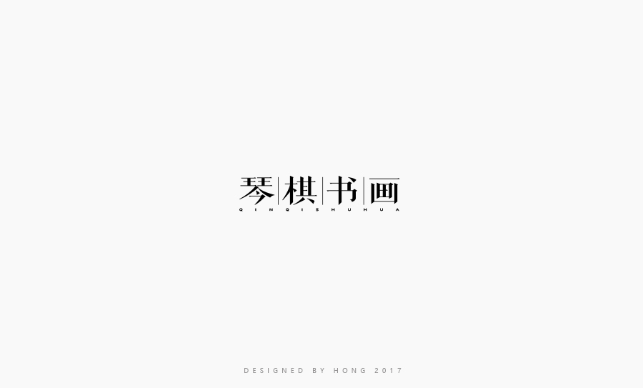 chinesefontdesign.com 2017 03 28 10 11 02 1 20P Early summer   Chinese font practice works China Logo design