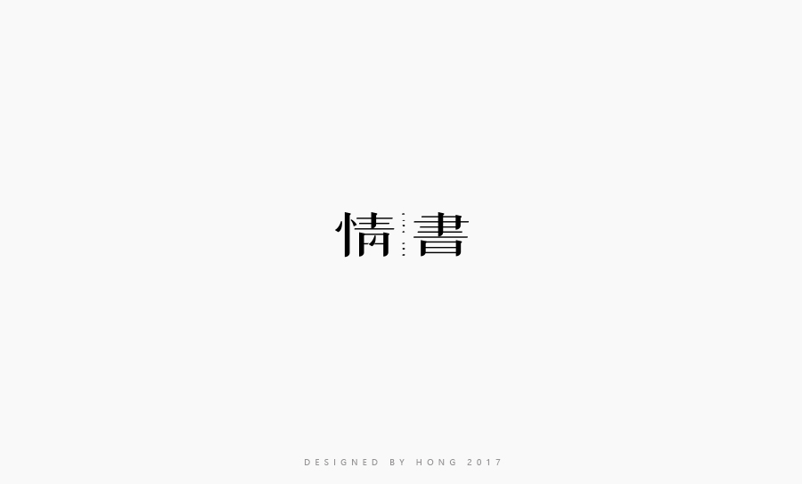 chinesefontdesign.com 2017 03 28 10 11 04 20P Early summer   Chinese font practice works China Logo design