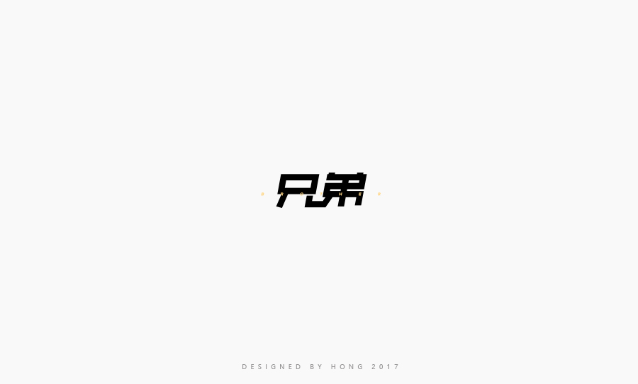 chinesefontdesign.com 2017 03 28 10 11 07 20P Early summer   Chinese font practice works China Logo design