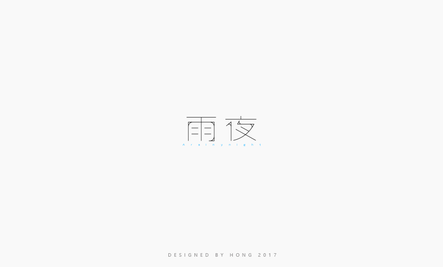 chinesefontdesign.com 2017 03 28 10 11 08 20P Early summer   Chinese font practice works China Logo design