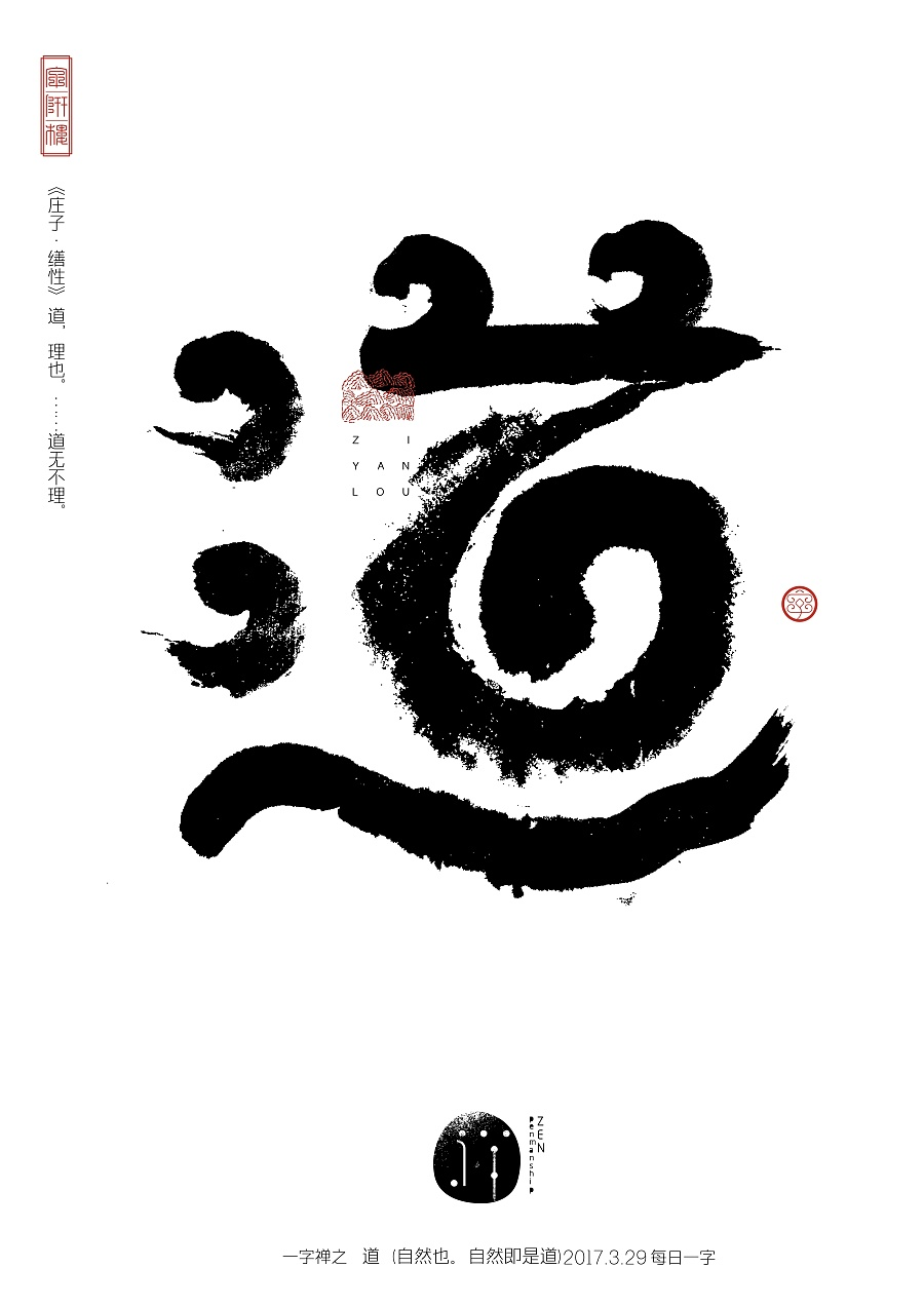 chinesefontdesign.com 2017 03 28 10 13 42 7P Chinese font design and the spirit of Chinese Taoism China Logo design