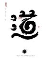 7P Chinese font design and the spirit of Chinese Taoism