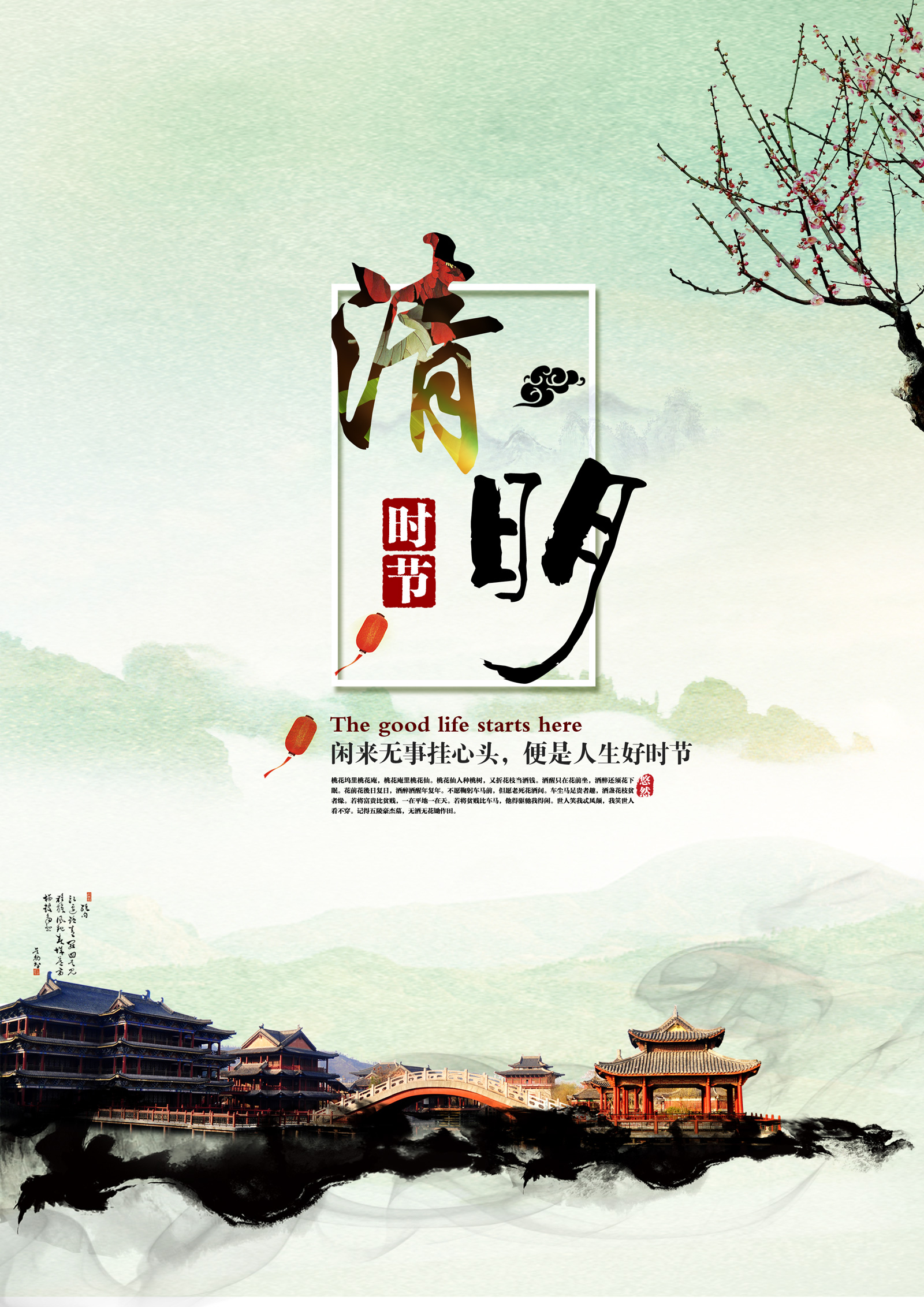 Chinese traditional ink painting style Qingming season poster PSD material File Free Download