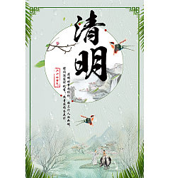 Permalink to Chinese traditional ink painting style Qingming season poster PSD material File Free Download #.3