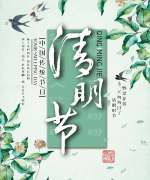 Chinese traditional ink painting style Qingming season poster PSD material File Free Download #.4