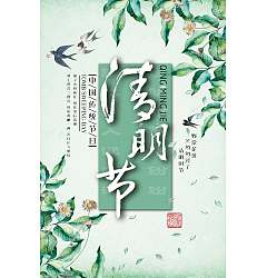 Permalink to Chinese traditional ink painting style Qingming season poster PSD material File Free Download #.4