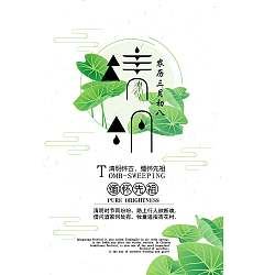 Permalink to Chinese traditional ink painting style Qingming season poster PSD material File Free Download #.5