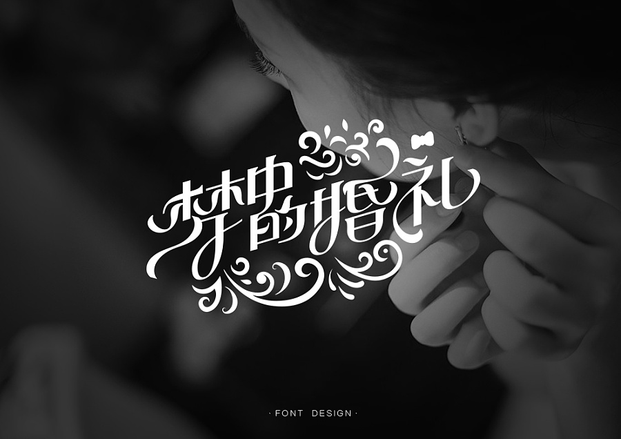 20P Fancy Chinese font style