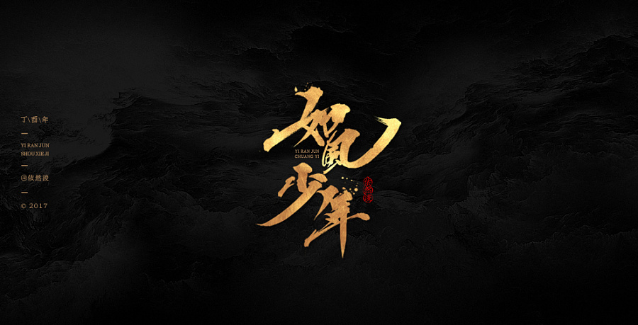 chinesefontdesign.com 2017 03 30 20 21 38 25P The golden Chinese calligraphy font shows China Logo design