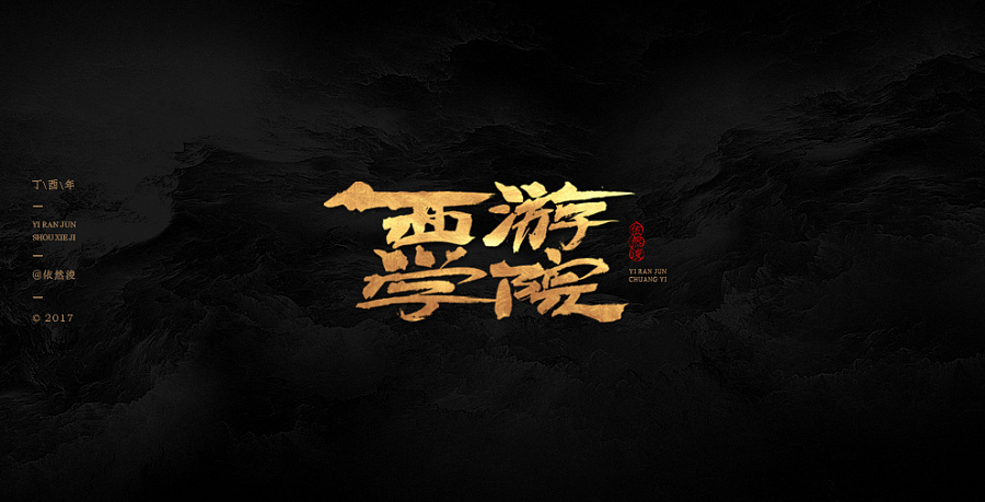 chinesefontdesign.com 2017 03 30 20 21 41 1 25P The golden Chinese calligraphy font shows China Logo design