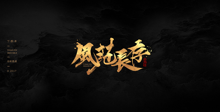 25P The golden Chinese calligraphy font shows