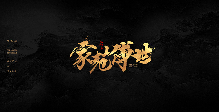 chinesefontdesign.com 2017 03 30 20 21 49 25P The golden Chinese calligraphy font shows China Logo design
