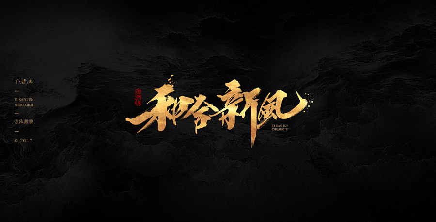 chinesefontdesign.com 2017 03 30 20 21 50 25P The golden Chinese calligraphy font shows China Logo design
