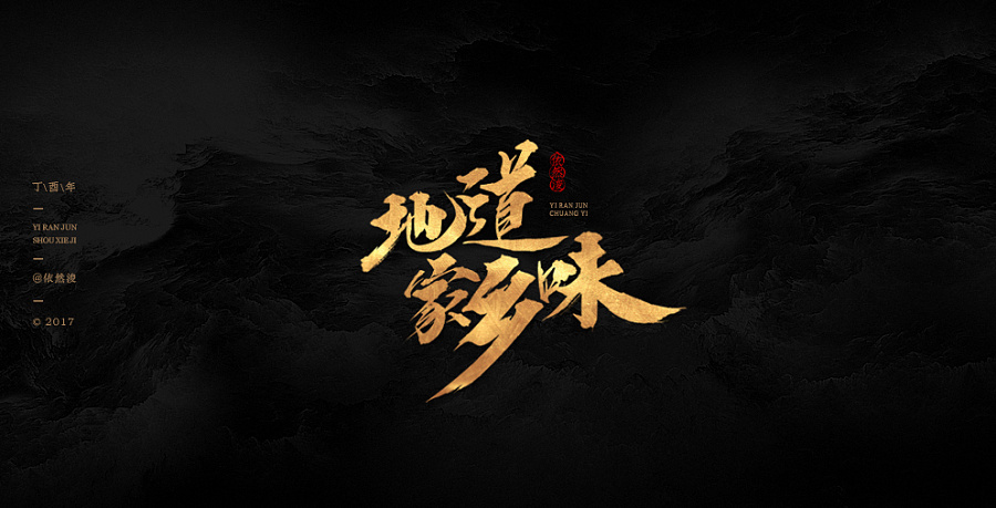 chinesefontdesign.com 2017 03 30 20 21 51 25P The golden Chinese calligraphy font shows China Logo design