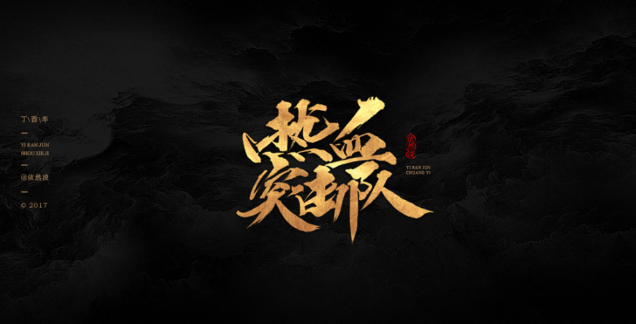 chinesefontdesign.com 2017 03 30 20 21 52 25P The golden Chinese calligraphy font shows China Logo design