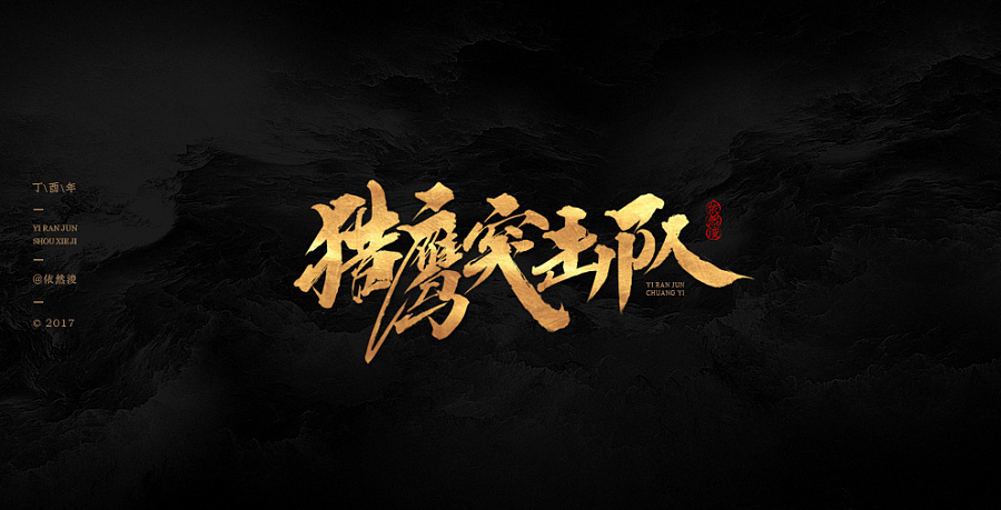 chinesefontdesign.com 2017 03 30 20 21 53 1 25P The golden Chinese calligraphy font shows China Logo design