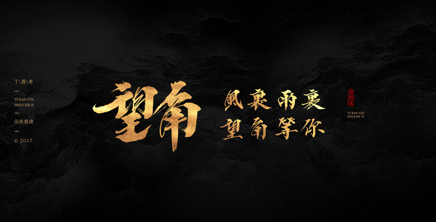 chinesefontdesign.com 2017 03 30 20 21 54 25P The golden Chinese calligraphy font shows China Logo design