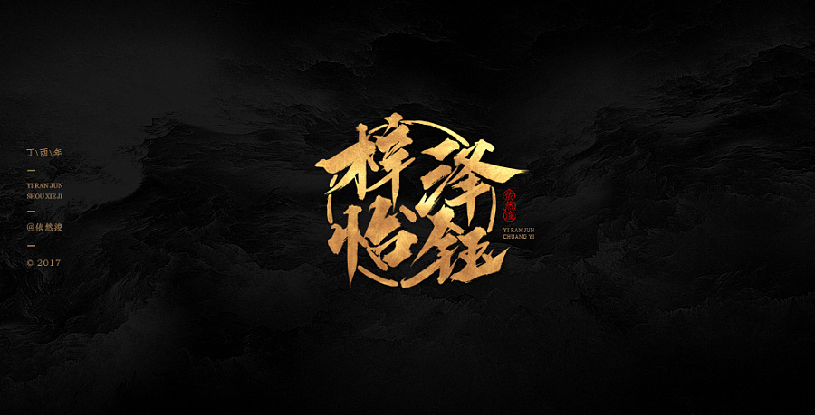 chinesefontdesign.com 2017 03 30 20 21 55 25P The golden Chinese calligraphy font shows China Logo design