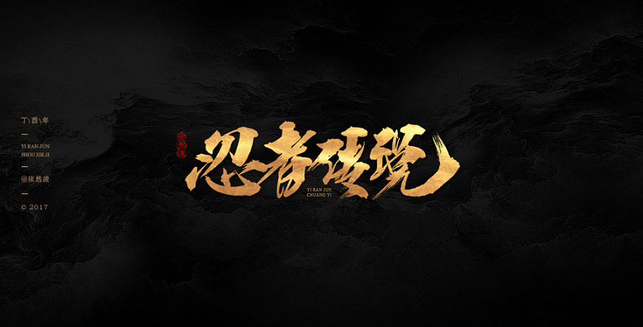 chinesefontdesign.com 2017 03 30 20 21 56 25P The golden Chinese calligraphy font shows China Logo design