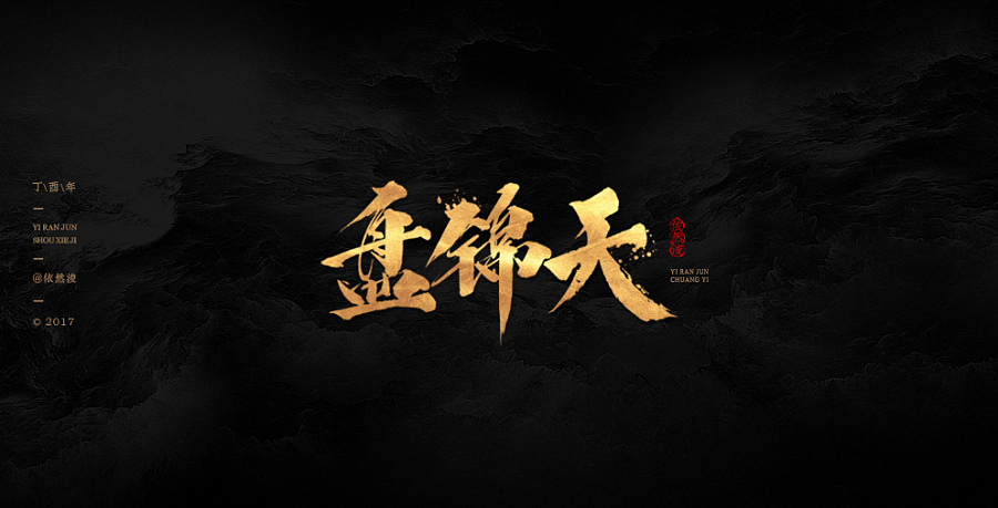 chinesefontdesign.com 2017 03 30 20 21 57 25P The golden Chinese calligraphy font shows China Logo design
