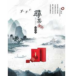 Permalink to Chinese traditional ink style tea poster PSD File Free Download