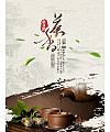Chinese tea culture – PSD File Free Download