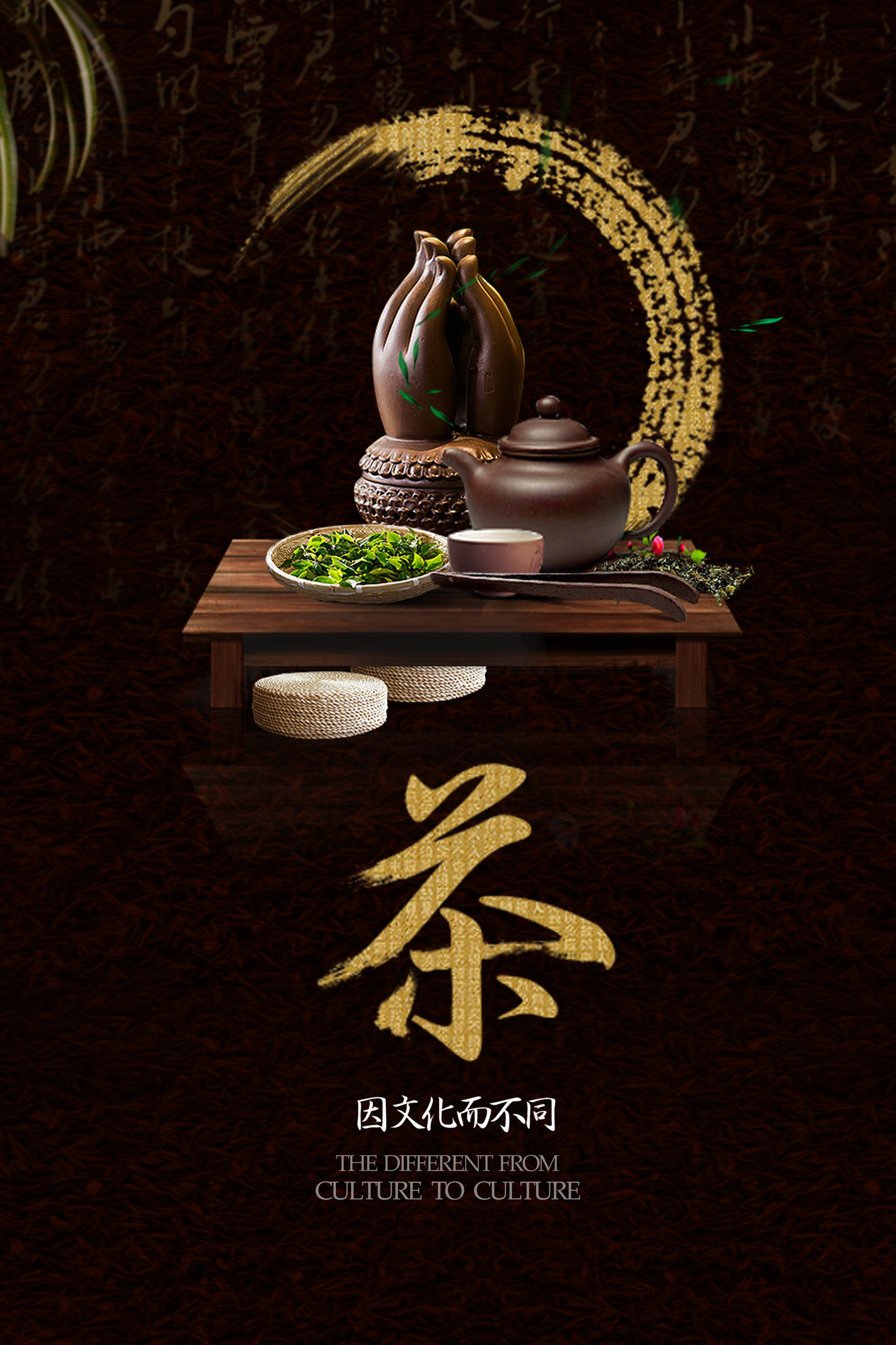 Chinese tea culture posters PSD File Free Download