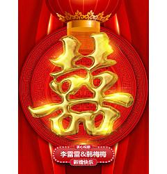 Permalink to Chinese traditional wedding literature propaganda – PSD File Free Download