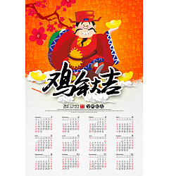 Permalink to Chinese New Year PSD Calendar Template –  China PSD File Free Download