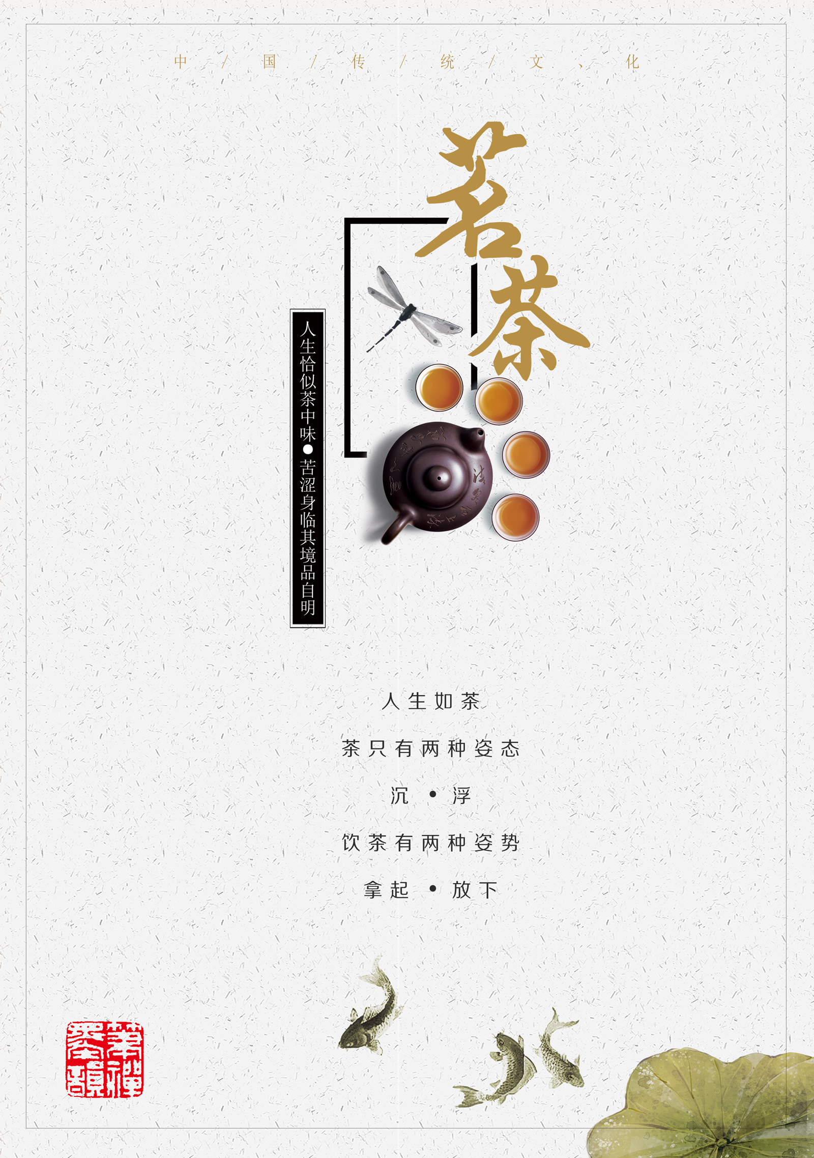 chinesefontdesign.com 2017 04 01 18 46 47 China s new tea advertising   PSD File Free Download tea psd Chinese tea culture china tea psd