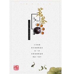 Permalink to China 's new tea advertising – PSD File Free Download
